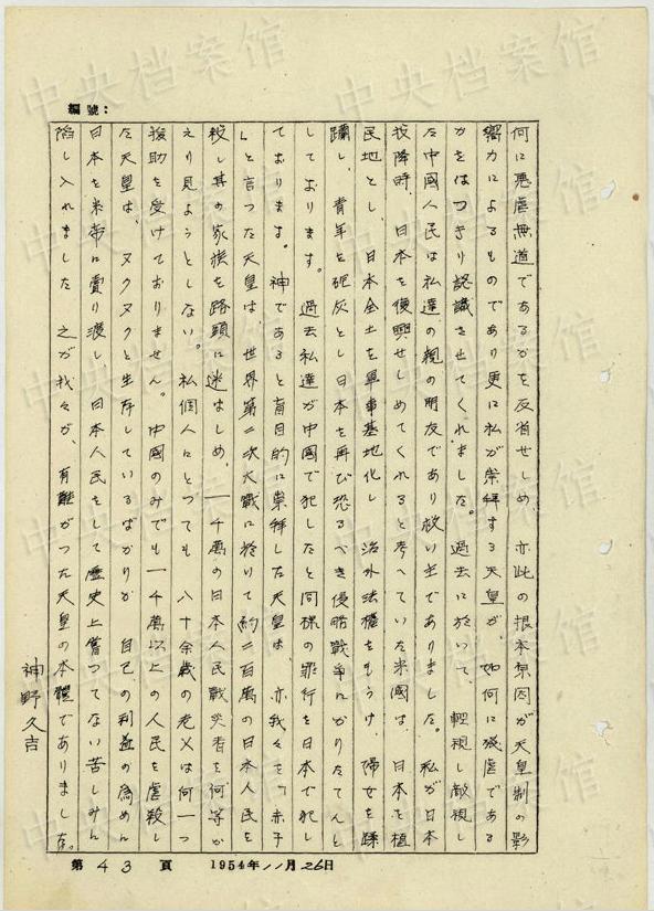 日本人戦犯17人目神野久吉の供述书 女性多数