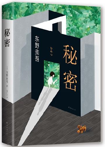 東野圭吾の代表作「秘密」のハードカバー版が中国で刊行