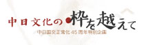 中日文化名人访谈