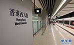 広深港高速鉄道香港区間、9月に西九龍駅で開放デー