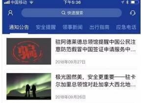 外交部アプリで中国人は世界各地から領事保護ホットラインに連絡可能に