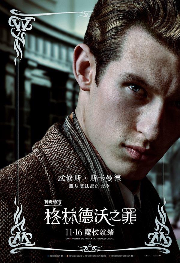 「ファンタスティック・ビーストと黒い魔法使いの誕生」中国語版ポスター