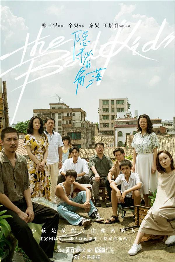 放送 中国 ドラマ 予定 2021