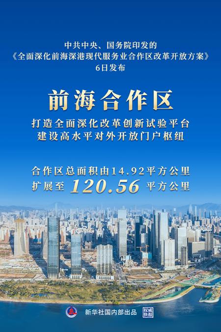 国務院港澳事務弁公室「『前海構想』は香港地区の発展に新たな原動力を与える」