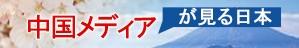中国メディアが見る日本