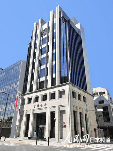 中日金融機関の架け橋 中国銀行東京支店を取材